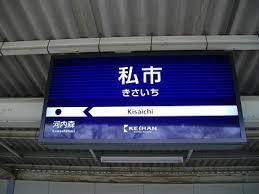 「京阪私市駅画像」の画像検索結果