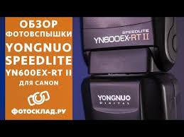 <b>Speedlite YN</b>-<b>600EX</b>-<b>RT</b> II обзор от Фотосклад.ру - YouTube