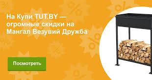 Купить Мангал Везувий Дружба в Минске с доставкой из ...