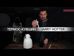<b>Термос</b>-<b>кувшин Jarry Hotter</b>, <b>белый</b> купить по цене 1 500 ...