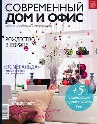 Журнал Современный дом и офис №4 декабрь - январь 2013 by ...