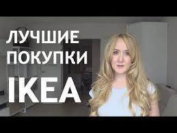 МОИ ЛУЧШИЕ ПОКУПКИ В <b>IKEA</b> | УДАЧНЫЕ ПРИОБРЕТЕНИЯ ...