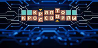 Кроссворды + Анаграммы = Крипто Кроссворды ! - Apps on ...