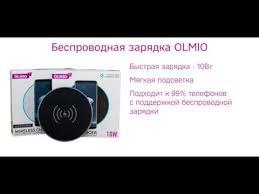 Беспроводное <b>зарядное устройство OLMIO 10W</b> Quick Charge ...