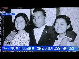 Image result for 박근혜 최순실