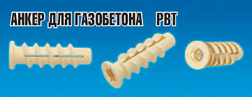<b>Нейлоновый</b> анкер для легкого бетона PBT