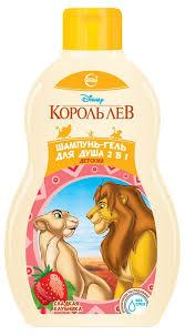 <b>Шампунь</b>-гель детский Свобода <b>Disney Король</b> Лев 2в1 «Сладкая ...
