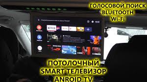 <b>Потолочный монитор</b> Android TV. Smart телевизор в автомобиле ...