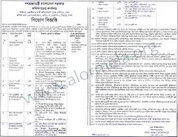 customs and excise jobs related keywords suggestions customs customs excise amp vat commissionerate dhaka west circular 2015