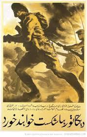 British Arabic poster