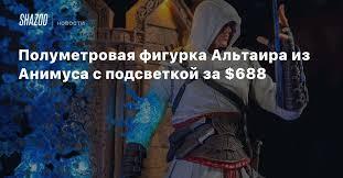 Полуметровая фигурка Альтаира из Анимуса с <b>подсветкой</b> за $688