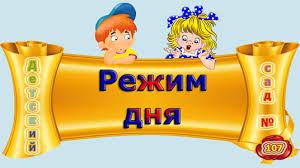 Картинки по запросу картинки режим дня в детском саду