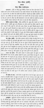 sample essay on my hobby for school and college studentsadvertisements  read this short essay on my hobby