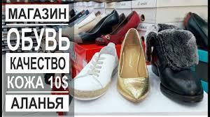 Турция: Качественная обувь от 10$. Зимняя обувь. Магазин в ...