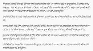 gandhi jayanti speech amp essay in english hindi urdu marathi  gandhi jayanti speech amp essay in english hindi urdu marathi malayalam amp