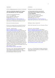 """(PDF) Laboratory report: """"AUTOMATED SYSTEM-COGNITIVE ..."""