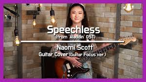 <b>Naomi</b> Scott - Speechless (from 'Aladdin' OST) - <b>Electric Guitar</b> Cover