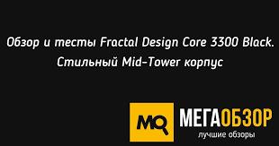 Обзор и тесты <b>Fractal Design Core</b> 3300 Black. Стильный Mid ...