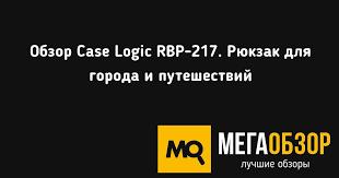 Обзор <b>Case Logic</b> RBP-217. Рюкзак для города и путешествий ...