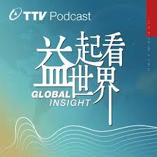 益起看世界 Global Insight