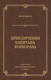 <b>Приключения капитана</b> Коркорана (скачать fb2), <b>Ассолан Альфред</b>
