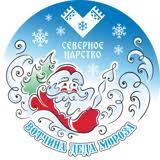 Вотчина <b>Деда Мороза</b> - Официальный сайт.