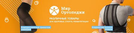 Мир ортопедии|Товары для здоровья | ВКонтакте