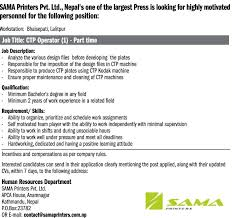 sama printers pvt ctp operator jobs in job description