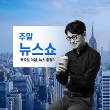 김덕기의 주말 뉴스쇼