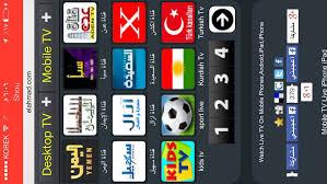 كيفيه مشاهده قنوات bien sport ع جهازك الايفون برابط مباشر ...