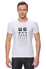 <b>Футболка</b> Стрэйч Таблица проверки остроты зрения Д.А ...