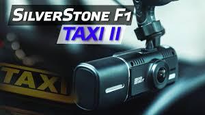 <b>SilverStone F1</b> Taxi II - <b>регистратор</b> с внутрисалонной камерой ...