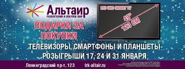 Торгово-развлекательный центр «<b>Альтаир</b>» г. Ярославль