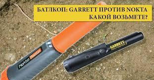 Батлкоп: Garrett PRO <b>Pointer</b> против <b>Nokta Pointer</b>   МД Арена