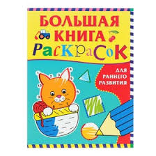 Большая книга раскрасок для <b>раннего развития</b> (4562583 ...