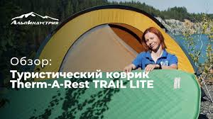 Туристический <b>коврик Therm</b>-A-<b>Rest</b> TRAIL LITE | Обзор - YouTube