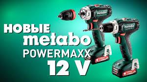 Новые <b>Metabo POWERMAXX 12</b> V | Обзор шуруповертов - YouTube