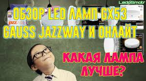 Обзор <b>светодиодных ламп</b> GX53 Gauss, JazzWay и ОнЛайт ...