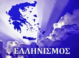 Image result for Ελληνισμό
