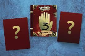 Где два первых <b>дневника</b> «<b>Гравити Фолз</b>»?