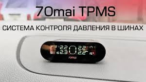 Обзор <b>системы контроля давления</b> в шинах от <b>70Mai</b> TPMS (Tire ...