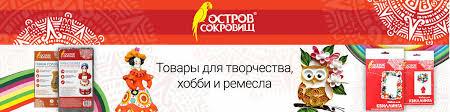 Купить товары бренда <b>ОСТРОВ СОКРОВИЩ</b> — выгодная цена с ...
