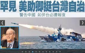 「美國台灣關係法」的圖片搜尋結果