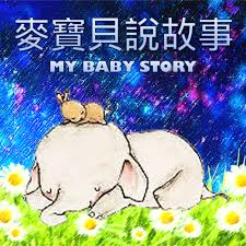 麥寶貝說故事 My Baby Story