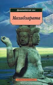 Рецензии и отзывы о книге Махабхарата. Выбирайте лучшие ...
