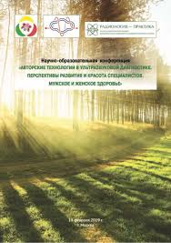 Научно-образовательная конференция «Авторские технологии ...