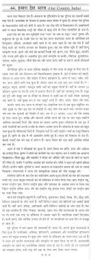 my motherland essay in hindi essay essay on motherland sch on our country in hindi