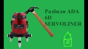 <b>ADA 6D</b> SERVOLINER разбили лазерный <b>нивелир</b> (минусы ...