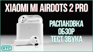 <b>Xiaomi AIR 2</b> обзор AirDots 2 Pro - тест звука и микрофона ...