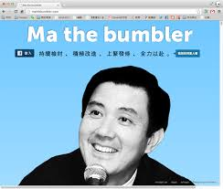 Image result for 馬英九是國際笨蛋
